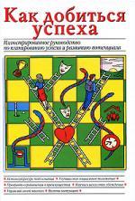 Пилкингтон М. Как добиться успеха Иллюстр. руков. по планированию успеха… нун с иллюстр улица сквозь время