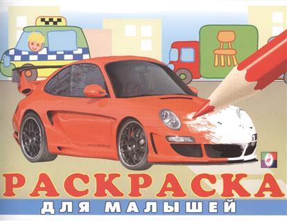 Вахтин В.: Раскраска для малышей (№ 1) (Машинки)