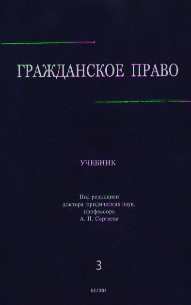 Сергеев А. (ред.) Гражданское право Учеб. т.3/3тт