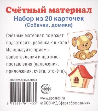 Счетный материал. Набор из 20 карточек (Домик, щенок)