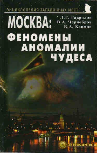 Москва Феномены Аномалии Чудеса Путевод.