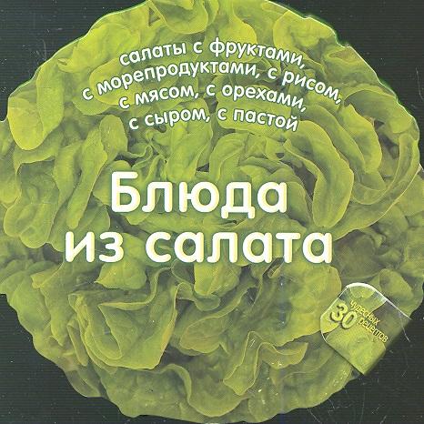 Барди К. Блюда из салата: салаты с фруктами, с мореподуктами, с рисом, с орехами, с сыром, с пастой