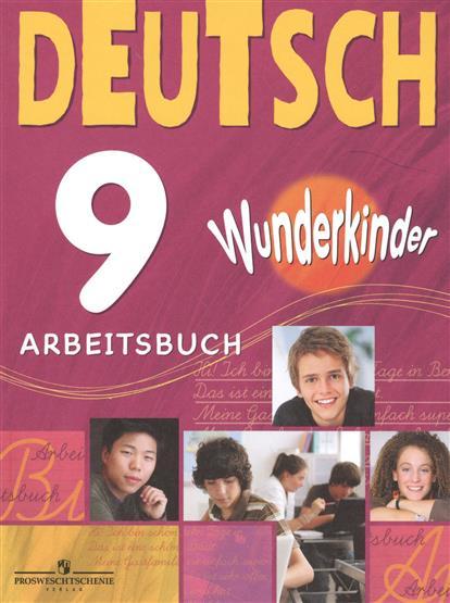 Немецкий язык. Рабочая тетрадь. 9 класс