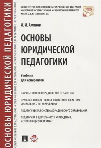 Основы юридической педагогики. Учебник для аспирантов