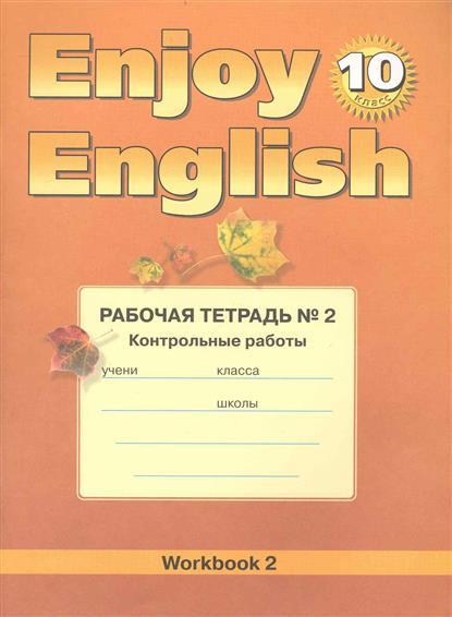 Enjoy English 10 кл. Р/т 2 Контрольные работы