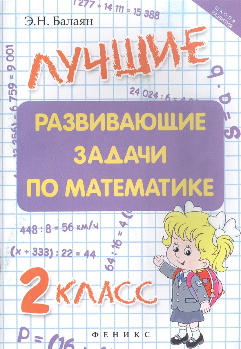 Лучшие развивающие задачи по математике. 2 класс