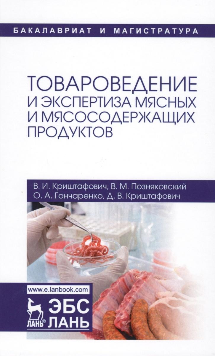 Товароведение и экспертиза мясных и мясосодержащих продуктов. Учебник
