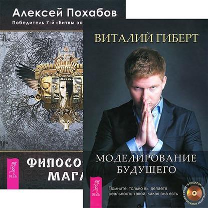 Моделирование будущего. Философия мага (комплект из 2 книг + CD)