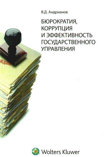 Бюрократия коррупция и эффективность госуд. управл.