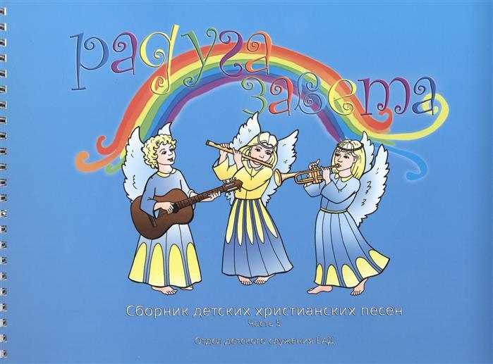Каминская Ж. (отв. ред.) Сборник детских христианских песен. Часть 5 (+CD)