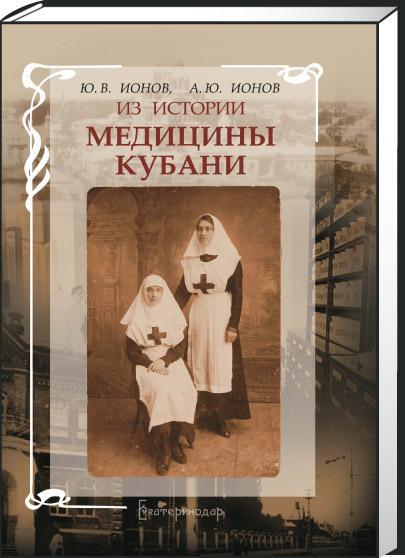 Из истории медицины Кубани