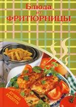 Берест Н. Блюда из фритюрницы фритюрницы