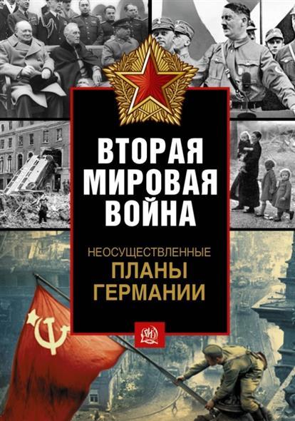 Керриган М. Вторая мировая война. Неосуществленные планы Германии