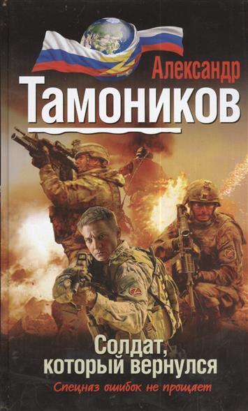 Тамоников А. Солдат, который вернулся тамоников а холодный свет луны