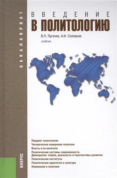 Введение в политологию. Учебник. Пятое издание, переработанное