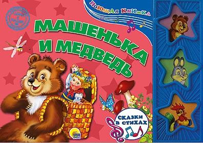 Машенька и медведь. Сказки в стихах