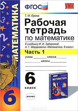 Ерина Т.: Рабочая тетрадь по математике. Часть 1. К учебнику И.И. Зубаревой, А.Г. Мордковича