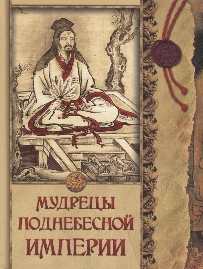 Кожевников А. (сост.) Мудрецы Поднебесной империи отсутствует мудрецы поднебесной империи