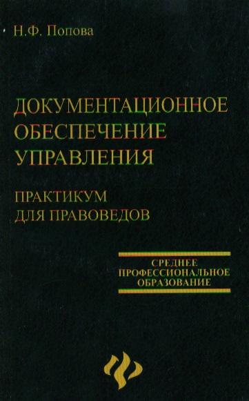 Попова Н. Документационное обеспечение управления наталья попова фантом
