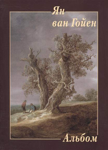 Ян ван Гойен. Альбом ян ван гойен