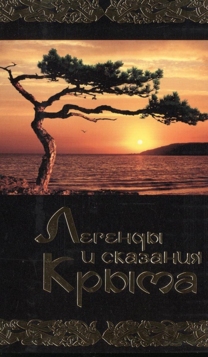 Таврический А. Легенды и сказания Крыма