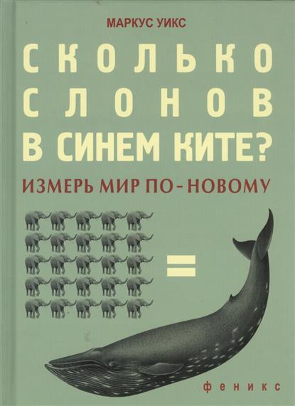 Сколько слонов в синем ките? Измерь мир по-новому