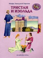 Калашников В. Тристан и Изольда тристан и изольда