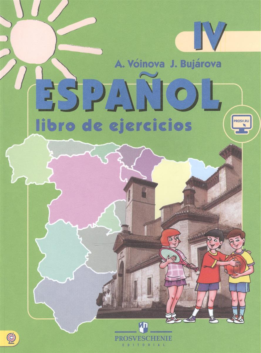 Испанский язык. IV класс. Рабочая тетрадь. Учебное пособие для общеобразовательных организаций и школ с углубленным изучением испанского языка