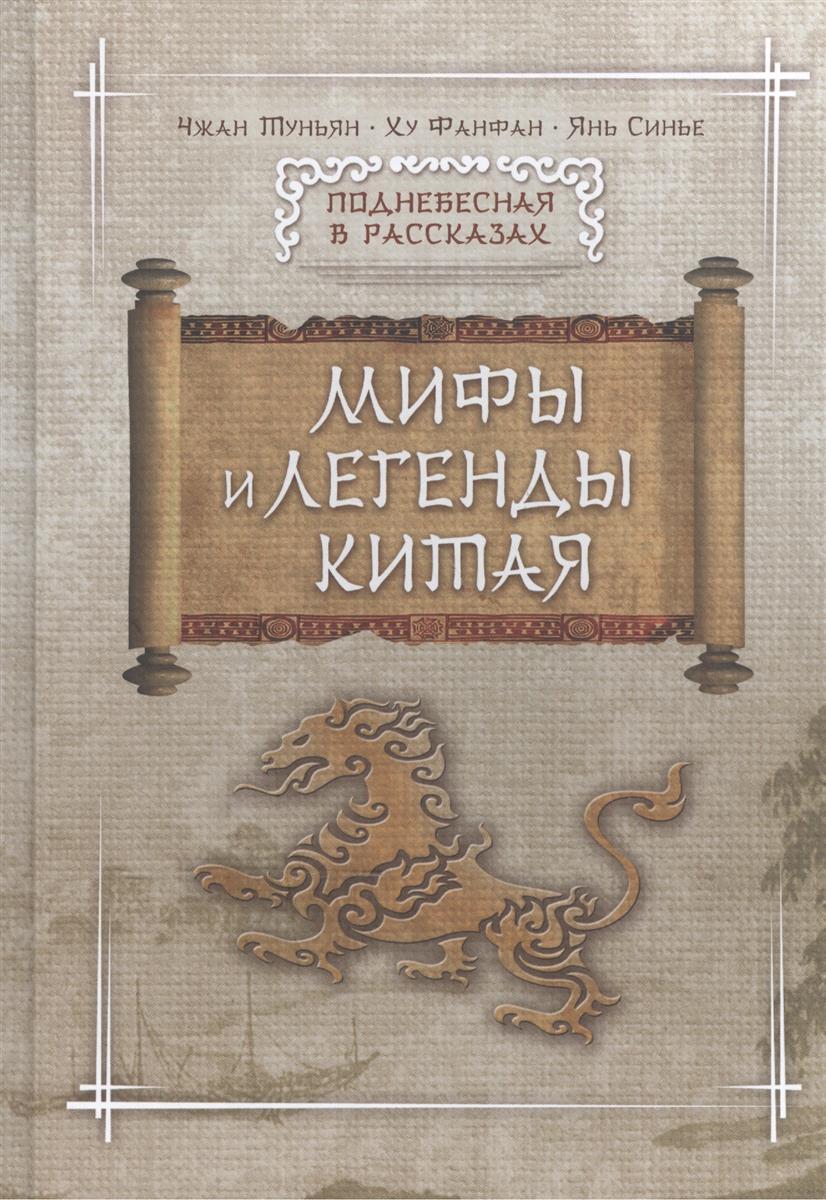 Чжан Туньян, Ху Фанфан, Янь Синье Мифы и легенды Китая