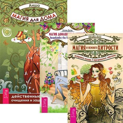 Магия для дома. Магия домашних растений. Магия и немного хитрости (комплект из 3 книг)