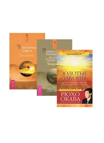 Золотые законы + Деньги и Закон Притяжения 1- I2 (комплект из 3 книг)  секреты счастливых отношений отношения и закон притяжения комплект из 2 книг