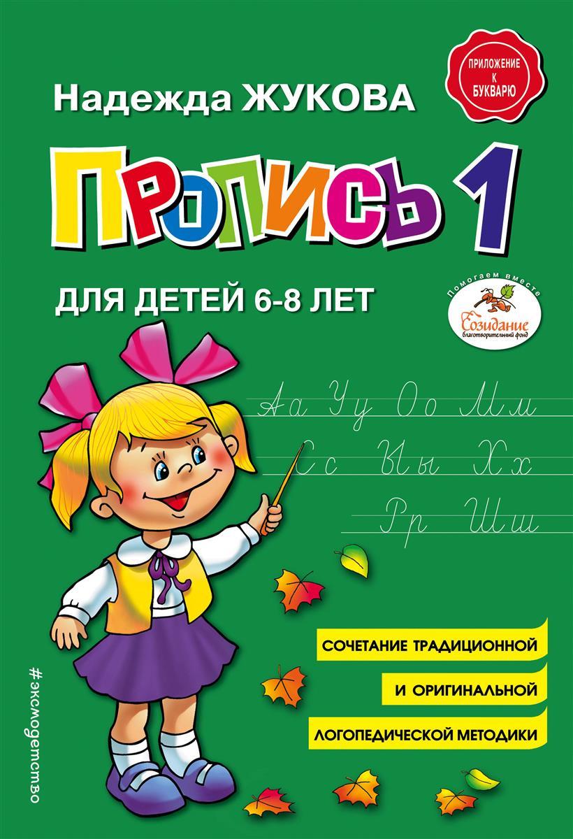 Пропись 1. Для детей 6-8 лет