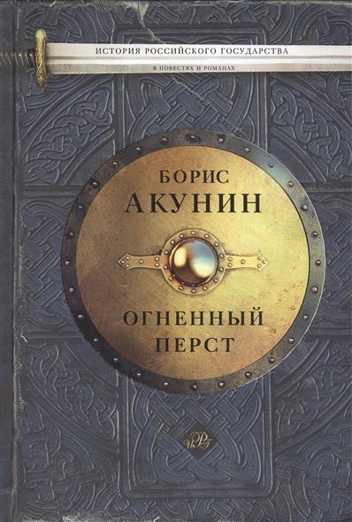 С автографом История Российского государства Огненный перст (ИстРосГос) Акунин