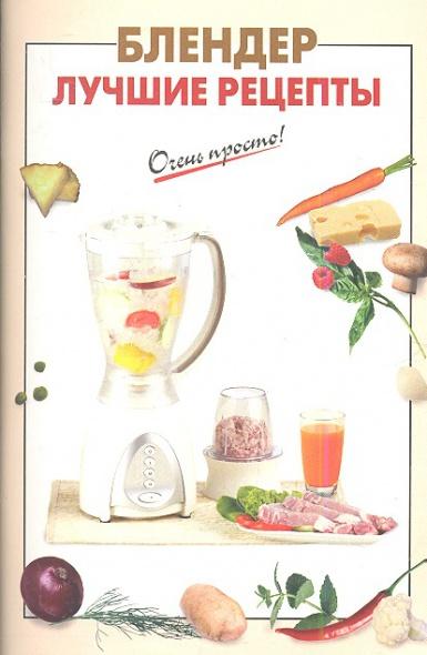 Блендер. Лучшие рецепты