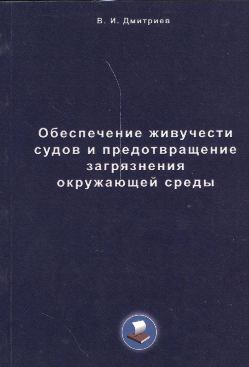Дмитриев В. Обеспечение живучести судов и предотвращение загрязнения окружающей среды. Учебное пособие