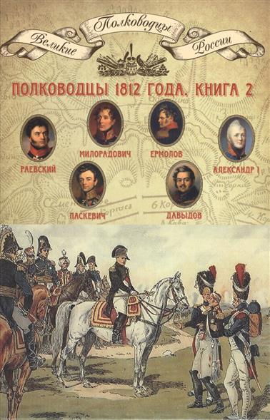 Полководцы 1812 года. Книга 2
