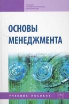Основы менеджмента Учеб. пос.