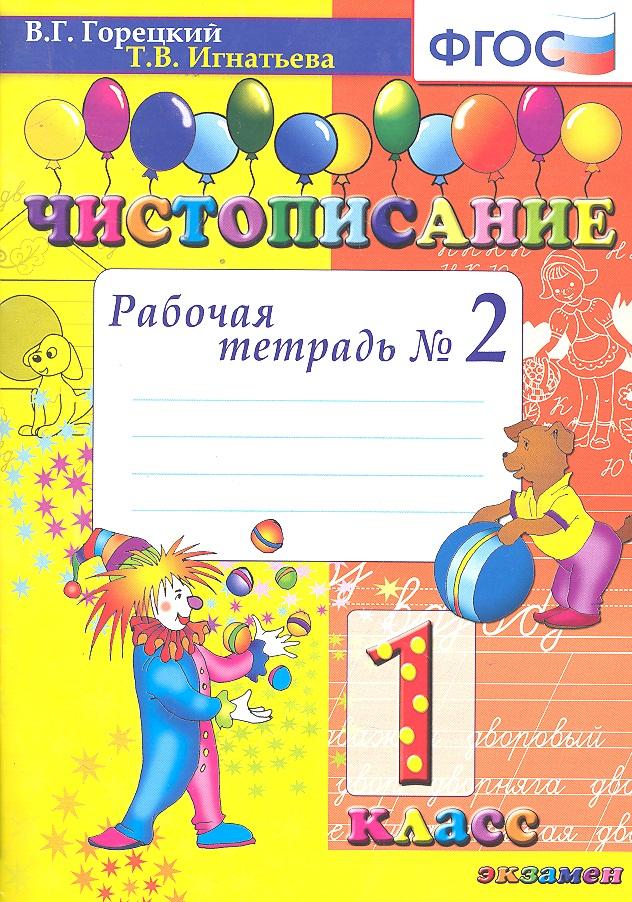 Горецкий В., Игнатьева Т. Чистописание 1 кл Р/т 2 стоимость