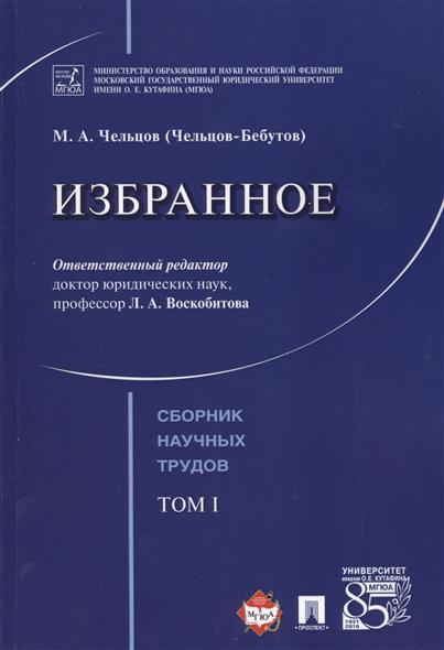 Избранное. Сборник научных трудов. Том I