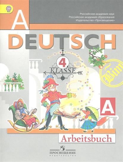 Немецкий язык. Рабочая тетрадь. 4 класс (комплект из 2 книг)
