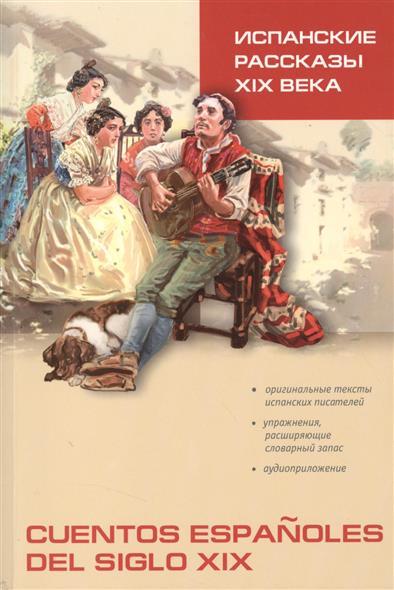 Cuentos espanoles del siglo XIX = Испанские рассказы XIX века. Пособие по чтению