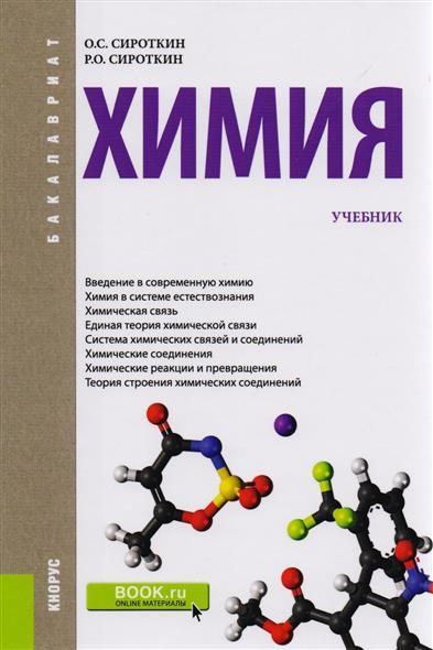 Сироткин О., Сироткин Р. Химия. Учебник