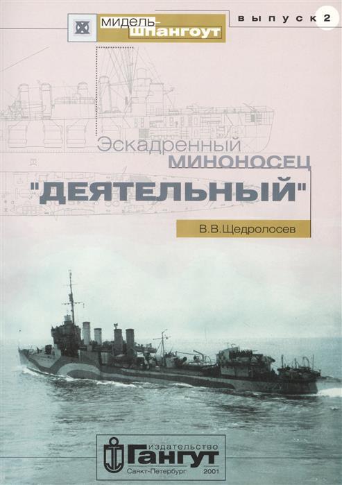 Щедролосев В. Эскадренный миноносец Деятельный №2/2001