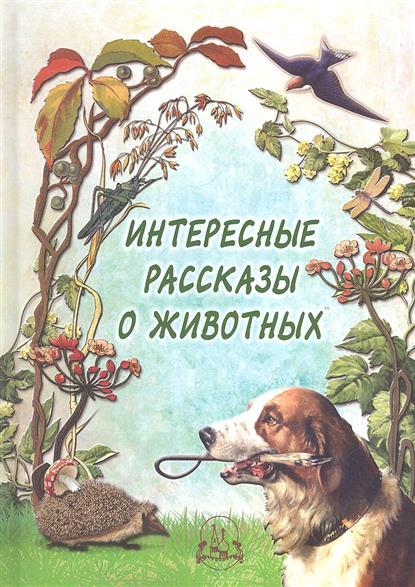 Рудакова Н. (сост.) Интересные рассказы о животных о н калинина основы аэрокосмофотосъемки