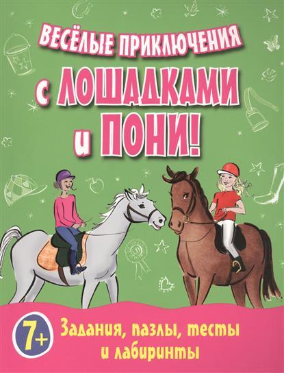 Власова Е. (ред.) Веселые приключения с лошадками и пони! Задания, пазлы, тесты и лабиринты туфли детские flamingo flamingo туфли белые
