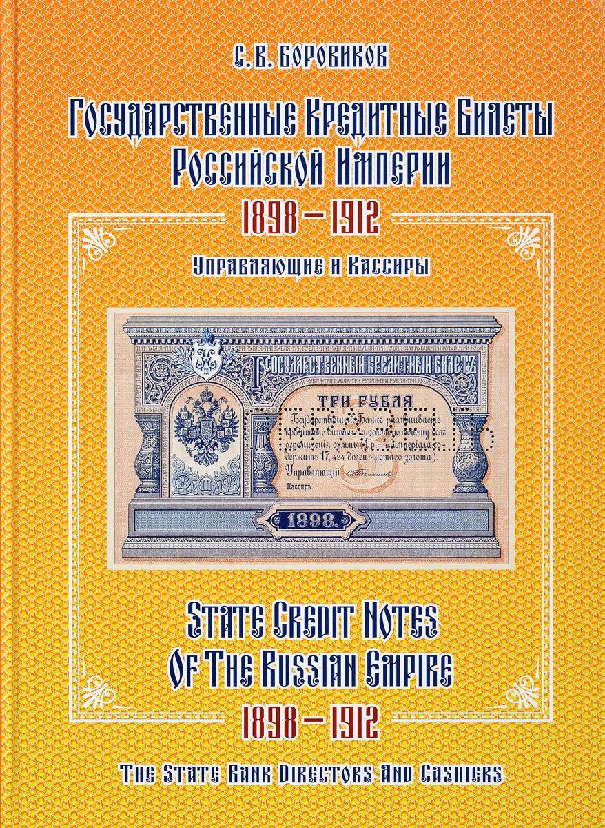Государственные кредитные билеты Российской империи 1898-1912. Управляющие и кассиры