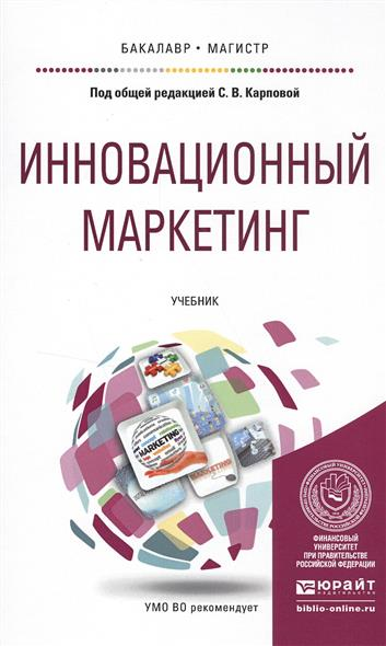 Карпова С. (ред.) Инновационный маркетинг. Учебник для бакалавриата и магистратуры джамиля фатыховна скрипнюк международный маркетинг практика учебник для бакалавриата и магистратуры