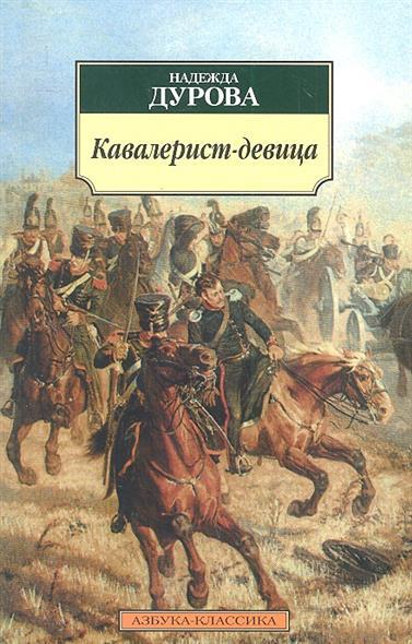 Кавалерист-девица. Происшествие в России