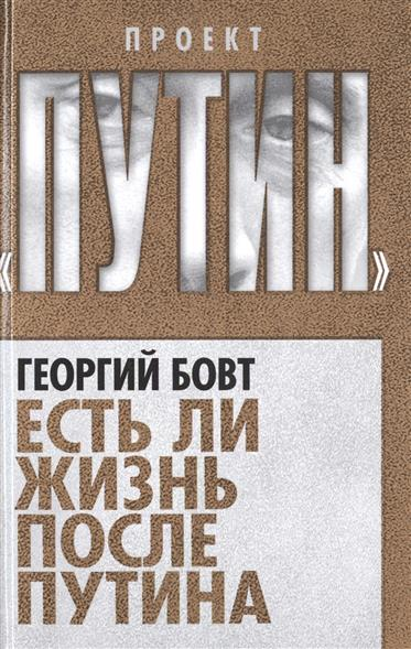 Бовт Г. Есть ли жизнь после Путина free shipping quality 3 8 mini pneumatic ratchet wrench tool air wrench tool