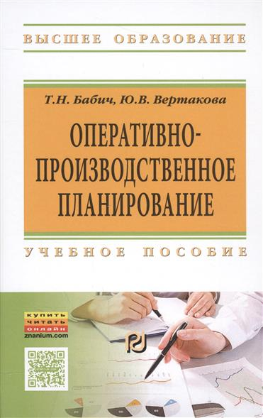 Бабич Т., Вертакова Ю. Оперативно-производственное планирование. Учебное пособие